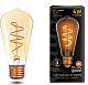 Лампа Gauss LED Filament ST64 Flexible E27 6W Amber 360lm 2400К 1/10/40
